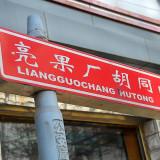 Hutongi